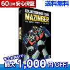 マジンガーZ 劇場版 コンプリート DVD-BOX (全7作品, 540分) 東映まんがまつり 永井豪 アニメ import