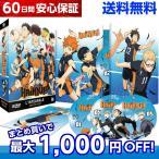 ハイキュー!! (第1期) コンプリート DVD-BOX (全25話, 625分) 古舘春一 アニメimport