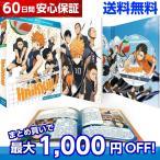 ハイキュー!! (第1期) コンプリート ブルーレイBOX (全25話 625分) 古舘春 アニメ import