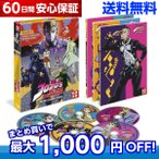 ジョジョの奇妙な冒険 3rd Season ダイヤモンドは砕けない DVD-BOX 2 2  DVD-PAL方式  輸入版