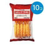 コロッケ(牛肉)/10個入(600g)※冷凍食品