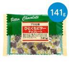 ひとくちビターチョコレート(158g)