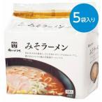 みそラーメン(89g×5袋)