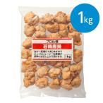 若鶏唐揚(1kg)※冷凍食品