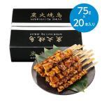 炭火焼鳥ねぎま串(たれ)(75g×20本)※冷凍食品