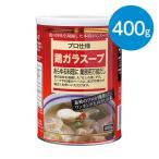 鶏ガラスープ(400g)