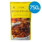 具だくさん牛すじカレー(中辛)/750g