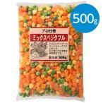 ミックスベジタブル(500g)※冷凍食品