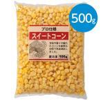 スイートコーン(500g)※冷凍食品
