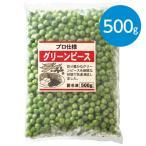 グリーンピース(500g)※冷凍食品