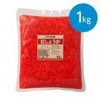 紅しょうが/1kg