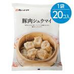 豚肉シュウマイ(30g×20個入)※冷凍食品