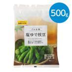 塩ゆで枝豆(500g)※冷凍食品