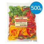 ピーマンスライスミックス(500g)※冷凍食品