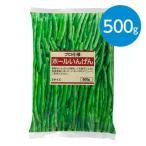 ホールいんげんSサイズ(500g)※冷凍食品