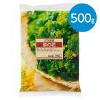 菜の花(500g)※冷凍食品