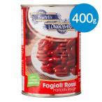 レッドキドニービーンズ 赤いんげん豆(400g)