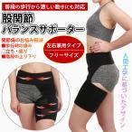 股関節サポーター 股関節 痛み サポート 腰 太もも 固定 保護 スポーツ 用 フリーサイズ 左右兼用 男女兼用