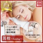 耳栓 睡眠用 おすすめ 最強 遮音 防音 軽量 耳せん みみせん 人気 安眠 いびき 勉強 高性能 飛行機 快眠 安眠 旅行 工事 送料無料