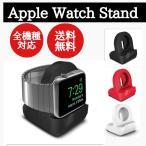 アップルウォッチ 充電スタンド Apple Watch 充電器 スタンド シリコン アクセサリー Series 1 2 3 4 5 用 小型 コンパクト  38mm 40mm 42mm 44mm 対応