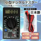 小型 デジタル テスター マルチメーター 電流 電圧 抵抗 計測 電流測定 測定器 デジタルテスター 電流テスター 電流計 電流電圧計 車 直流 交流 AC DC