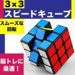 スピードキューブ ルービックキューブ キューブ パズル 育脳 脳トレ 知能 ゲーム 競技用 立体 3×3 安い 公式 回転 子供 パズルゲーム 知育玩具 認知症 予防