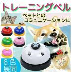 コールベル トレーニングベル 犬 猫 ペット おもちゃ しつけ 訓練 白 黒 チンベル 呼び鈴 卓上ベル 肉球 チャイム 合図 カウンターベル