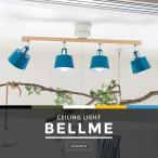 ショッピングおしゃれ おしゃれ 照明 シーリングライト BELLME スポットライト LED対応 6畳 8畳 ひとり暮らし