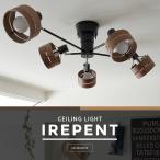 おしゃれ 照明 5灯 シーリングライト IREPENT スポットライト LED対応 6畳 8畳 ひとり暮らし