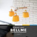 ショッピングおしゃれ おしゃれ 照明 チェーンペンダントライト 3灯 BELLME(ベルミー)