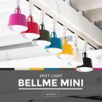 シーリングライト 1灯 BELLME MINI(ベルミー ミニ)(ダクトレール取り付け専用)