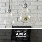 【ペンダントライト LED電球付 1灯 AMP(アンプ) おしゃれ 照明 電気 ライト テラリウム】