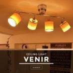 おしゃれ 照明 シーリングライト 4灯 VENIR (ベニー)