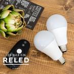 専用リモコンで光の色と明るさが調節できるLED電球 RELED(リリド) E2601
