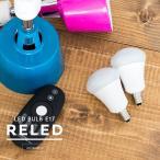 専用リモコンで光の色と明るさが調節できるLED電球 RELED(リリド) E1702