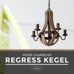 ショッピングシャンデリア シャンデリア 5灯 REGRESS KEGEL(リグレス ケーゲル)