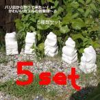 バリ カエル 石像 ガムラン音楽隊S(5種類セット)アウトレットセール