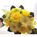 プリザーブドフラワー アレンジ ギフト ぽかぽか陽だまりのアレンジ 春 黄色 ガーベラ 薔薇