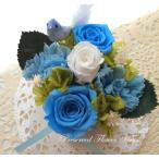 プリザーブドフラワー ギフト アレンジメント 幸せの青い小鳥 青い薔薇 奇跡
