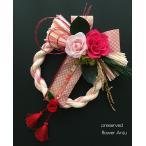 プリザーブドフラワー お正月 しめ縄飾り バラリース 華やかピンクのお正月リース 室内用