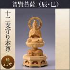 十二支守り本尊(辰・巳/普賢菩薩)2.5寸