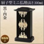厨子型ミニ仏壇 黒[内金]・小(高さ:30cm 幅:17.1cm)