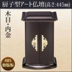 厨子型アート仏壇 木目[内金](高さ:44.5cm 幅:30cm)