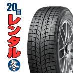 (レンタル ご来店の方 往復送料無料 冬タイヤ 20日間) スタッドレス AUDI Q2 年式:H29〜 サイズ:215/60R16