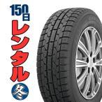 (レンタル 冬タイヤ 150日間) スタッドレス トヨタ クラウン/クラウン アスリート 年式:H24〜H30  サイズ:215/55R17