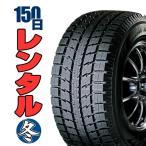 (レンタル 冬タイヤ 150日間) スタッドレス トヨタ ランドクルーザープラド 年式:H21〜  サイズ:265/65R17