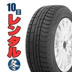 (レンタル 冬タイヤ 10日間) スタッドレス レクサス RX 年式:H27〜 サイズ:235/65R18