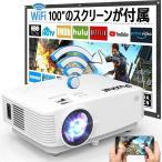 【ランキング1位】ミラーリング 小型 プロジェクター 6500lm 1080P対応【WiFi接続可】100
