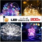 イルミネーション LED 防滴 200球 ソーラーイルミネーションライト ゴールド クリスマス飾り 電飾 屋外 8パターン 防水加工 屈曲性 柔軟性 tx-200
