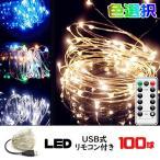 LEDイルミネーションライト ストリングライト 100球 USB式 リモコン付 8パターン ワイヤータイプ タイマー機能 防水 室内 ガーデンライト USB-100-x